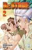 DRAGON  246 DR. STONE    2